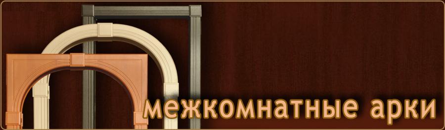 арка слуцк